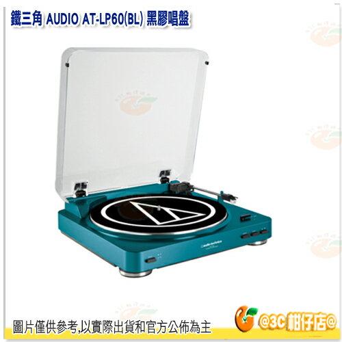 鐵三角 AUDIO AT-LP60 全自動黑膠唱盤 藍色限量版 公司貨 類比唱盤 黑膠唱盤 立體聲