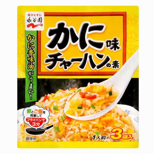 挑食屋R【永谷園】蟹味炒飯素(20.4g) 三人份