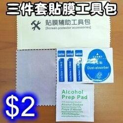 黃色包裝 貼膜工具套裝 手機螢幕貼膜清潔專用酒精包 鋼化膜配套乾濕包+除塵貼 貼膜工具三件套
