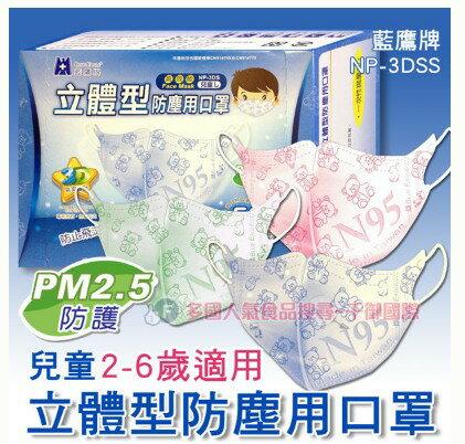 藍鷹版3D立體型防塵用口罩 防沙塵/粉塵/花粉/塵螨 (兒童用)[NP3DS]千御國際 0