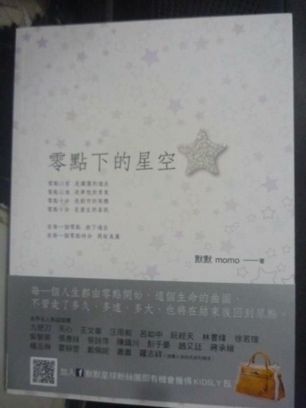 【書寶二手書T7/文學_XGB】零點下的星空_默默momo
