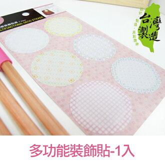 珠友 ST-30027 多功能裝飾貼紙/手帳 日誌 相冊 日記 禮品 卡片裝飾貼/1入