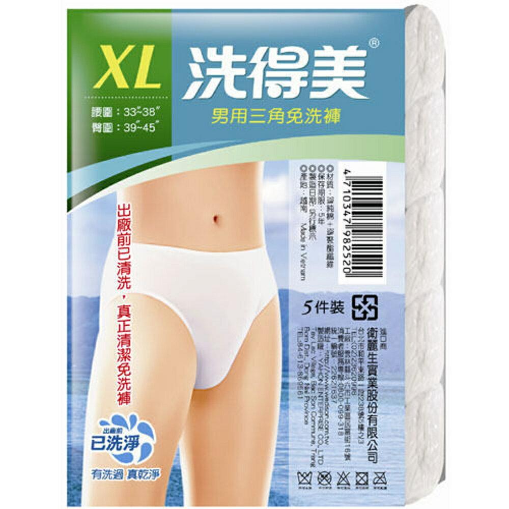 洗得美 四角 免洗褲 男XL 3件【躍獅】