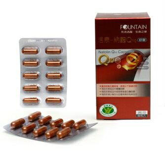 永信活泉-納麴Q10膠囊60粒裝