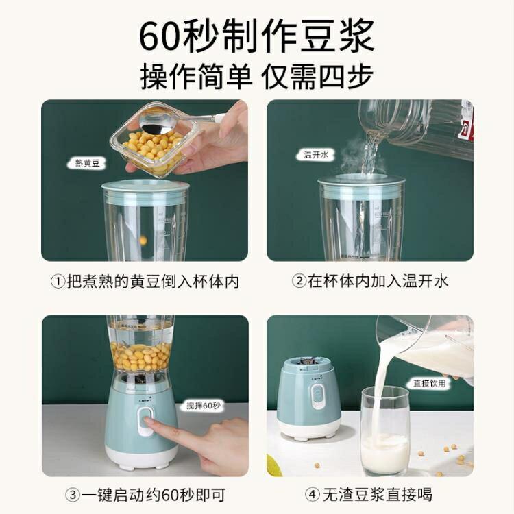 豆漿機家用小型全自動非免煮免過濾多功能迷你料理破壁機1-2單人SUPER 全館特惠9折