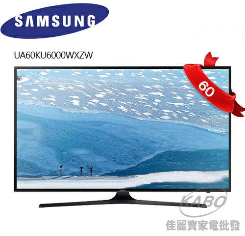 【佳麗寶】-(Samsung三星)60型- UHD 4K 平面 Smart TV UA60KU6000W (預購)