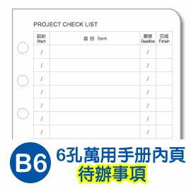 珠友 BC-83207 B6/32K 6孔萬用手冊內頁/待辦事項(80磅)20張(適用6孔夾)