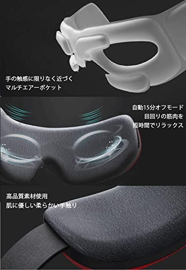 NIPLUX【日本代購】眼部按摩儀 按摩器 5種模式 音樂功能 USB充電 - 紅色