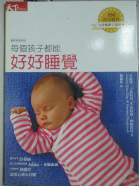 【書寶二手書T2/親子_HRZ】每個孩子都能好好睡覺_顏徽玲, 安妮特.卡斯特尚