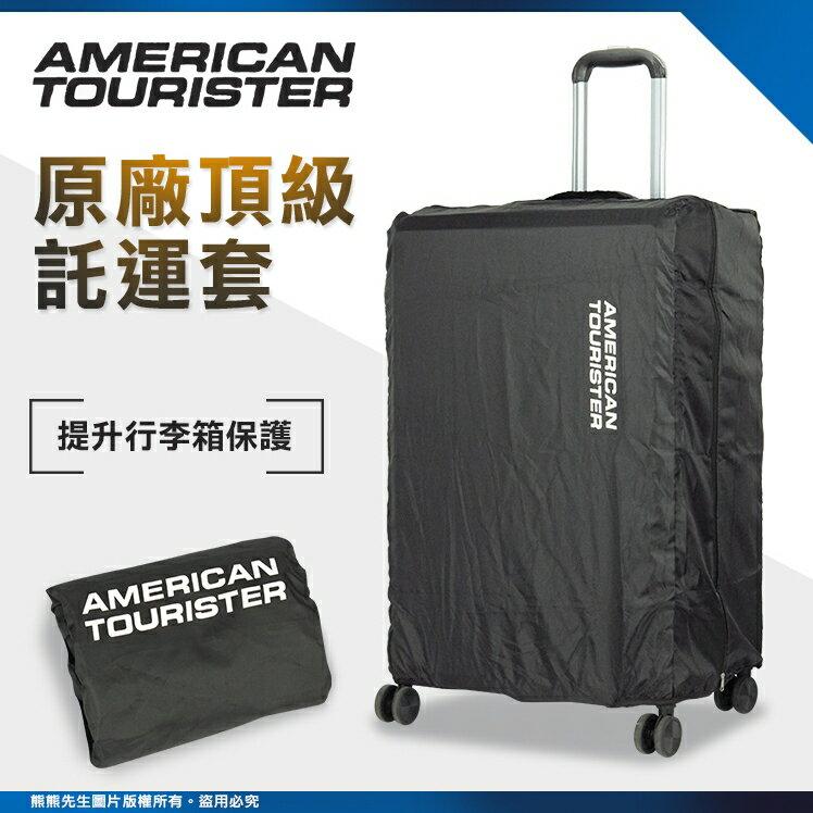 《熊熊先生》新秀麗American Tourister高質感行李箱保護套 防潑水託運套 M號防刮耐磨防塵套 登機旅行 魔鬼氈托運套