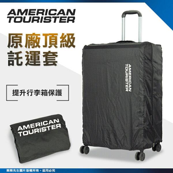 《熊熊先生》新秀麗AmericanTourister高質感行李箱保護套防潑水託運套M號防刮耐磨防塵套登機旅行魔鬼氈托運套