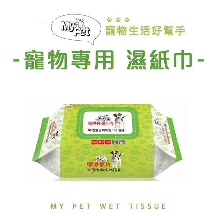 (加贈健康時刻潔牙骨乙包)【韓國 DAILY WATER】寵物專用抗菌去味濕紙巾 4包組 2