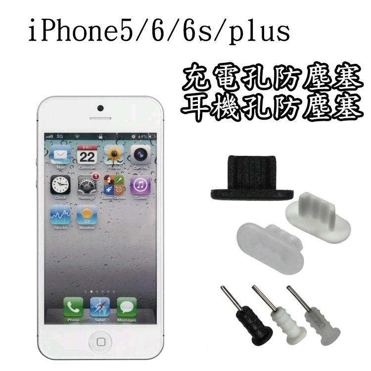 iphone5 iphone5s iphone6s plus iphone6 取卡針 充電口 耳機防塵塞 防塵塞