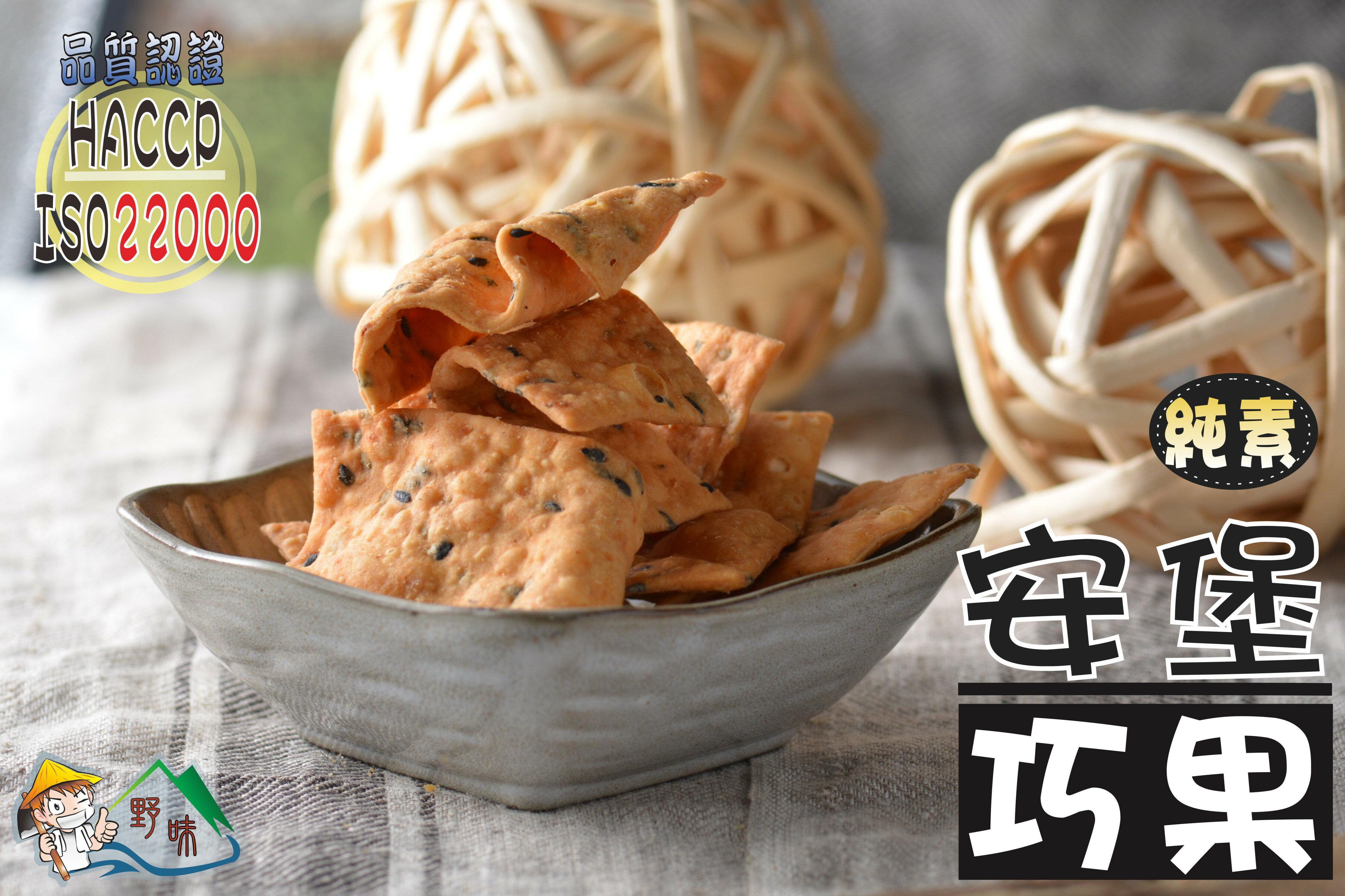 【野味食品】安堡巧果(全素)220g/包