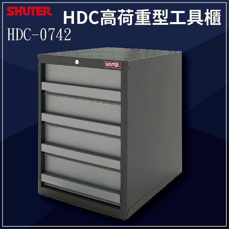 【西瓜籽】樹德 HDC-0742 HDC高荷重型工具櫃 辦公櫃/組合櫃/工具櫃/重型工業/工廠/螺絲/零件