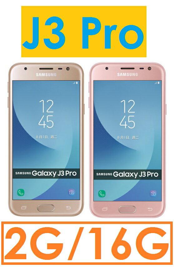 【高雄現貨/送玻璃貼】三星 Samsung Galaxy J3 Pro 四核心 5吋 2G/16G 4G LTE 智慧型手機●獨立卡槽●4G+3G雙卡雙待