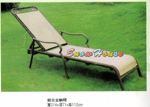 ╭☆雪之屋居家生活館☆╯575-02鋁合金躺椅休閒椅