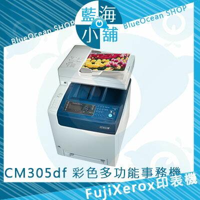 FujiXerox 富士全錄 DocuPrint CM305df A4彩色網路四合一雷射事務機中小企業彩色四合一首選機種內建自動雙面列器?你想要的功能一應俱全