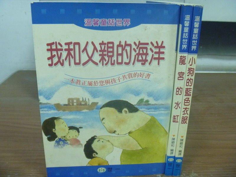 【書寶二手書T6/兒童文學_MNP】我和父親的海洋_龍宮的水缸_小狗的藍色衣服_3本合售_附殼