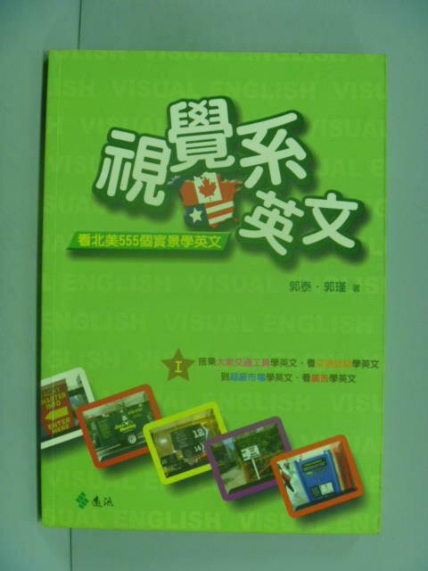 ~書寶 書T1/語言學習_GFB~視覺系英文~看北美555個實景英文I_郭泰