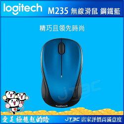 【滿千折100+最高回饋23%】Logitech 羅技 M235 2.4GHz 無線滑鼠 鋼鐵藍