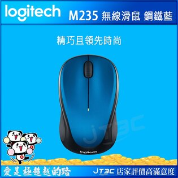 【滿3千15%回饋】Logitech羅技M2352.4GHz無線滑鼠鋼鐵藍