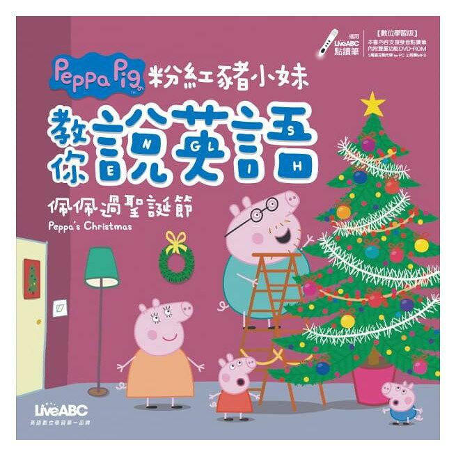 粉紅豬小妹教你說英語:佩佩過聖誕節:【書+1片DVD-ROM電腦互動光碟(含朗讀MP3功能)】
