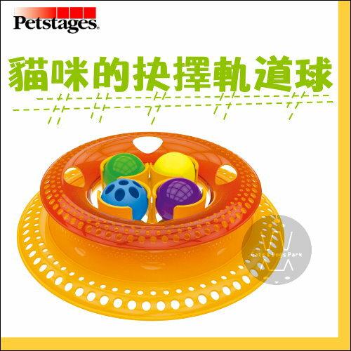 貓狗樂園 Petstages|play玩樂系列~732~貓咪的抉擇軌道球| 490