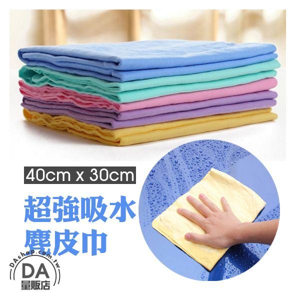 《DA量販店》小 超強吸水巾 麂皮巾 人造鹿皮巾 洗車巾 擦車巾 抹布 顏色隨機(79-2648)
