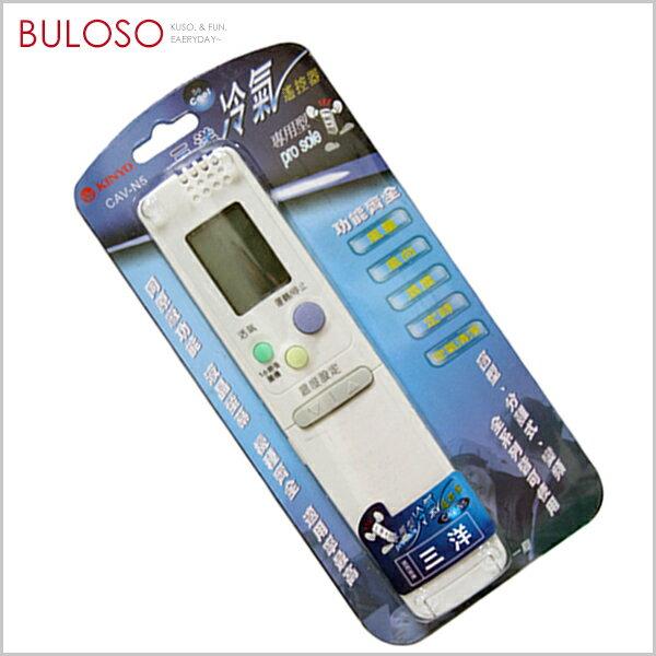 《不囉唆》冷氣遙控器 通用遙控/東元/歌林/冷氣遙控/LG/奇美/日立(可挑色/款)【A424100】