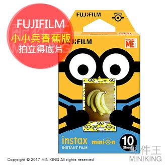 【配件王】FUJIFILM 富士 instax mini 大臉 小小兵 拍立得底片 香蕉版 神偷奶爸3 勝空白底片