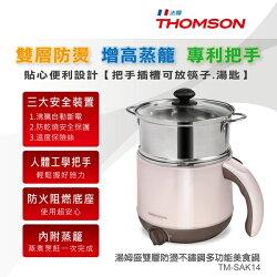 法國THOMSON 雙層防燙不鏽鋼 多功能美食鍋 TM-SAK14 公司貨 免運費