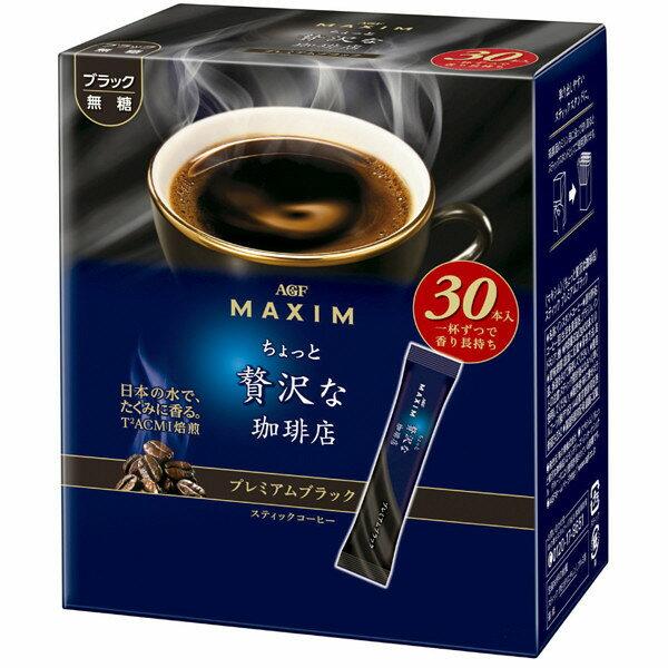 AGF MAXIM Stick華麗咖啡-黑咖啡30入 - 限時優惠好康折扣
