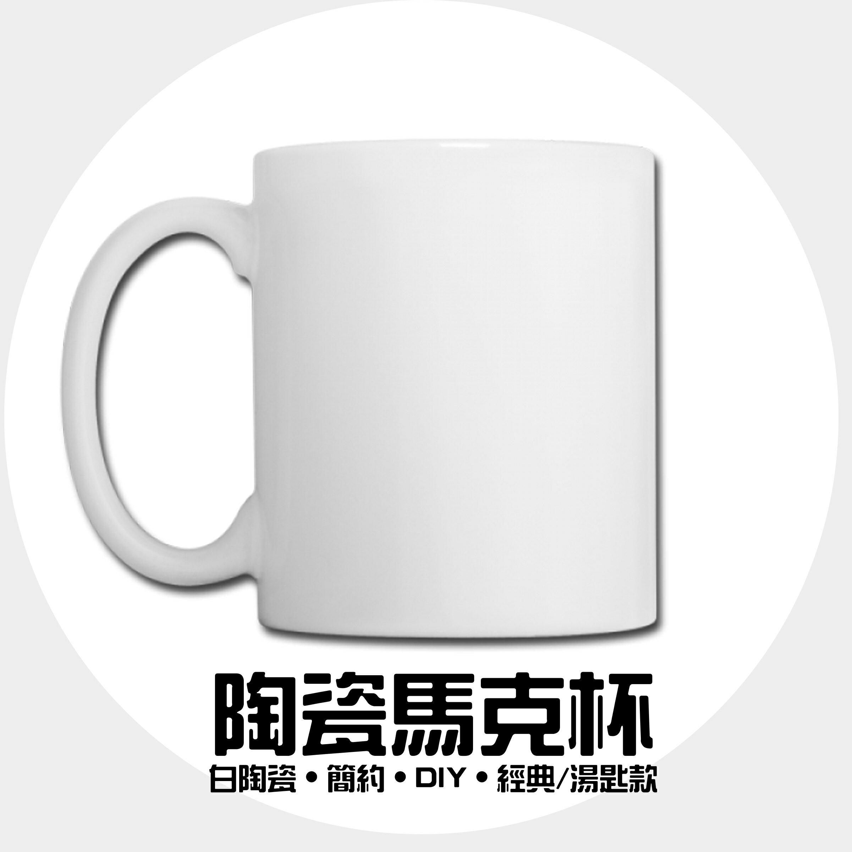 【創意DIY手做素材】熱昇華陶瓷馬克杯 工廠直營/經典11Oz/純白轉印無瑕疵