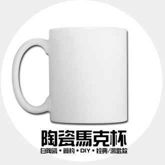 【創意DIY手做素材】陶瓷馬克杯 工廠直營/經典馬克杯/DIY創意/吸水力強