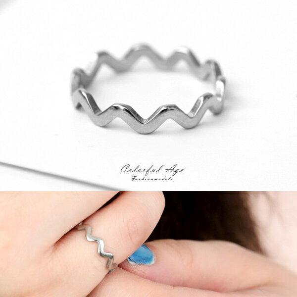 戒指 鋼製波浪精緻戒指 尾戒【NC212】柒彩年代