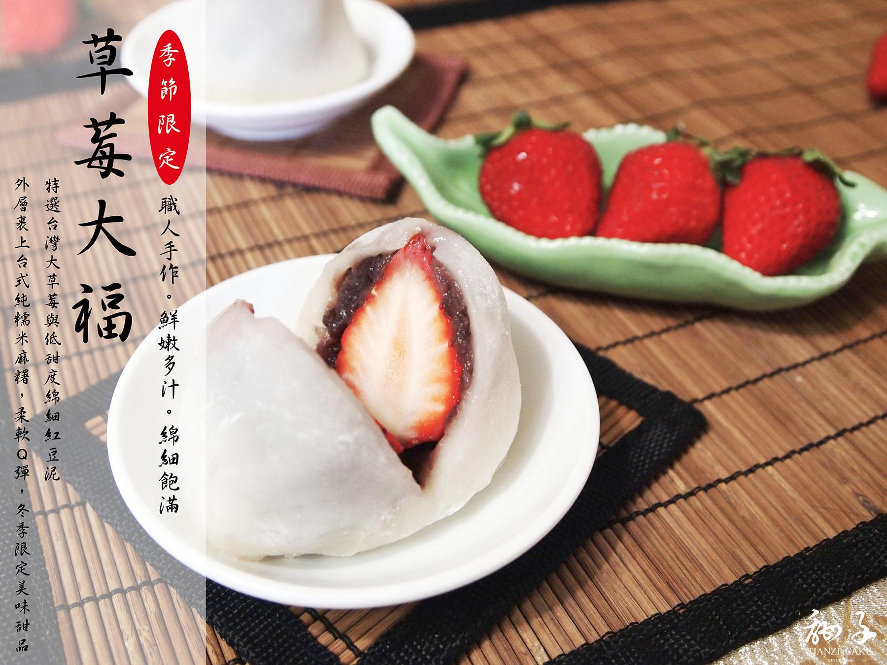 草莓大福2入組(限高雄門市自取)|冬季限定|特選台灣大草莓 X 綿細紅豆泥 X 軟Q麻糬