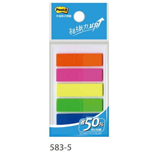 【3M】 583-5(非抽取式)全彩標籤/可再貼螢光標籤11.7×44mm