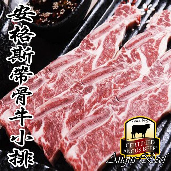 【鮮市集 】美國安格斯CHOICE 帶骨牛小排 3片裝 360g