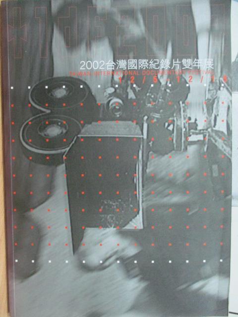 【書寶二手書T4/影視_YBM】2002台灣國際紀錄片雙年展_12/5-12/15