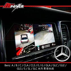 【禾笙科技】賓士 Benz A/B/C/CLA/CLS/E/G/GLA/GLC/GLE/GLS/S/SL/SLC 全車系 影音系統 專業施工