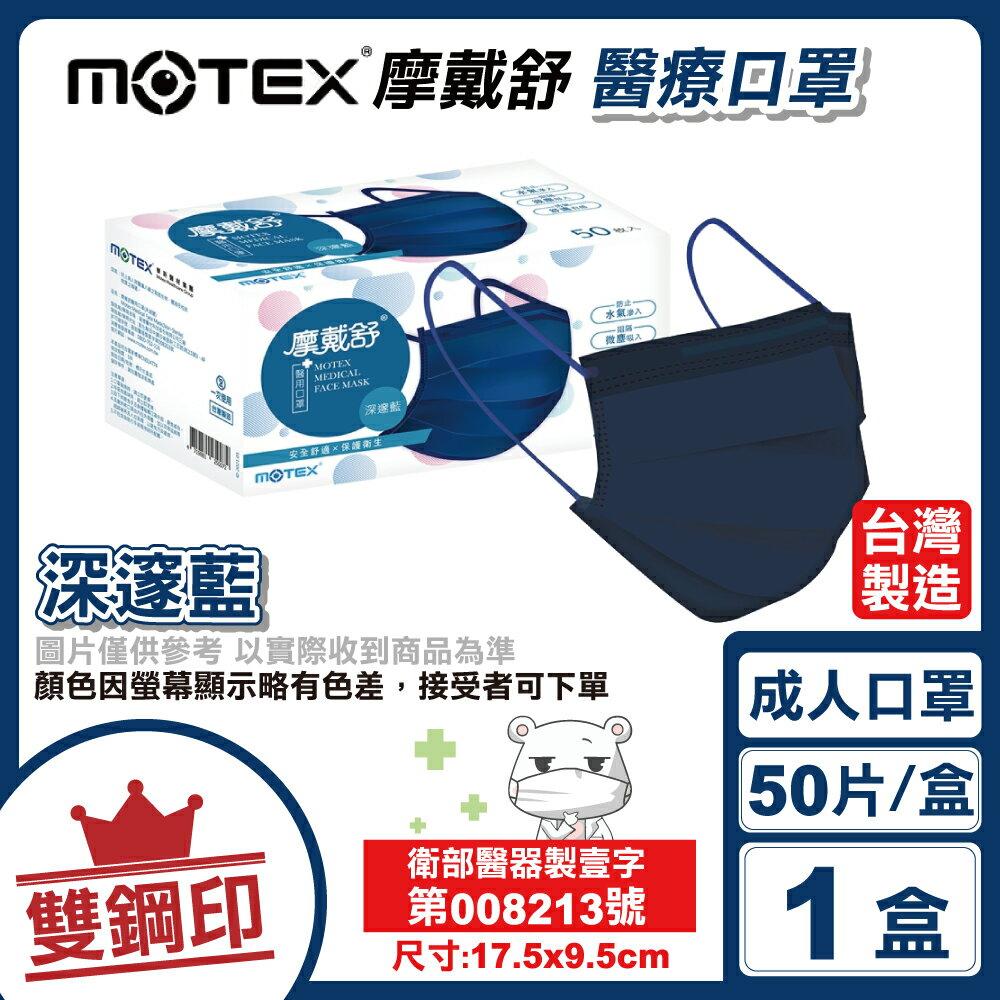 (任選8盒享9折)摩戴舒 MOTEX 雙鋼印 成人醫療口罩 (深邃藍) 50入/盒 (台灣製造 CNS14774) 專品藥局【2019373】《滿$2500輸入PANDQ150B現折$150 樂天網銀結帳再享10%回饋》