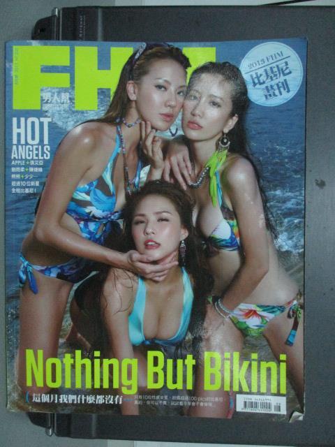 【書寶二手書T2/雜誌期刊_PJI】FHM男人幫_158期_比基尼畫刊等