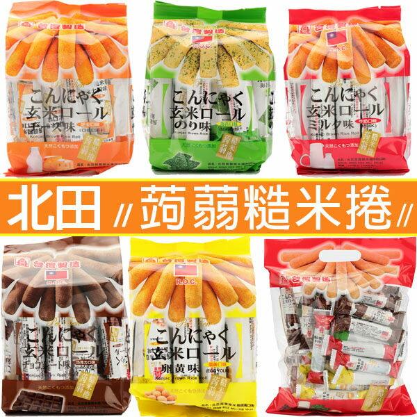 北田 蒟蒻糙米捲 蛋黃/牛奶/海苔/起司/巧克力 (160g)【AN SHOP】