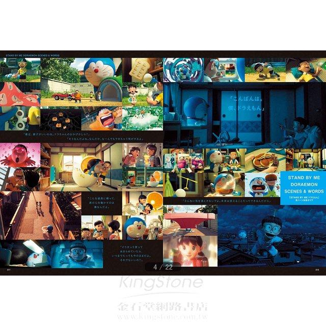 哆啦A夢與藤子.F.不二雄公式指南-哆啦A夢80週年紀念特刊 Vol.2 3