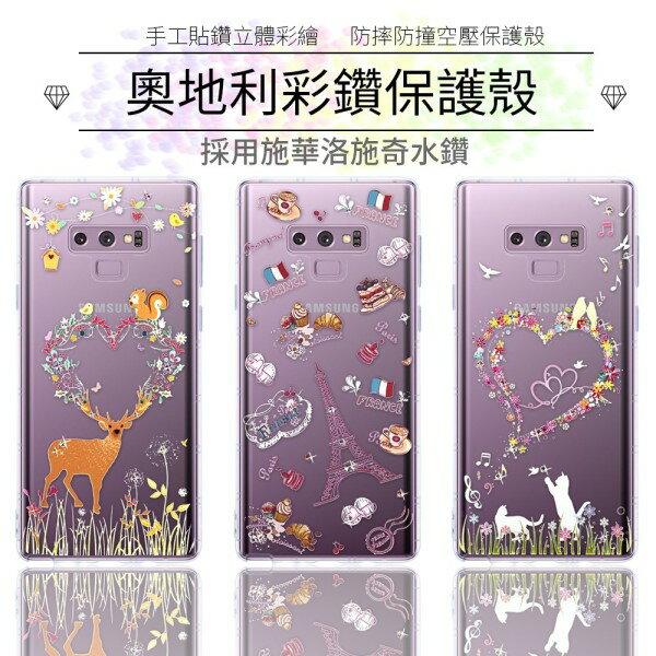 【奧地利水鑽】Samsung Galaxy Note9 水鑽空壓氣墊手機殼