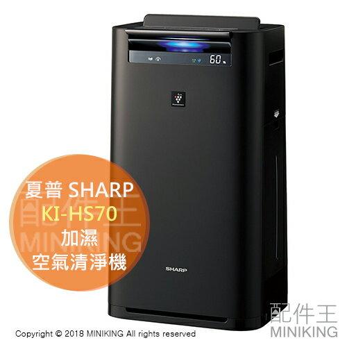 【配件王】日本代購一年保SHARP夏普KI-HS70-H加濕空氣清淨機水箱3L31疊除菌HEPA灰
