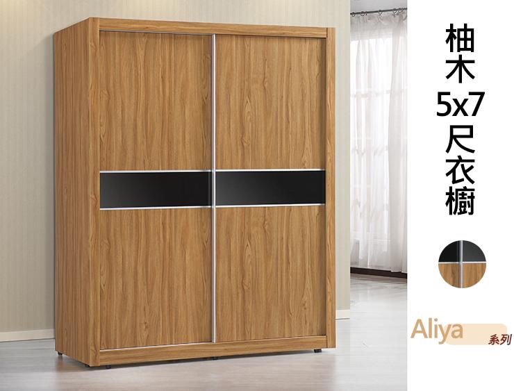 【欣生活】Aliya 柚木 5X7尺 衣櫥 衣櫃 臥室 家具《台灣製》 - 限時優惠好康折扣