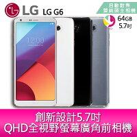 LG電子到★下單最高21倍點數送★ 12期0利率   LG G6 4G/64G 5.7吋 雙卡智慧型手機 H870DS