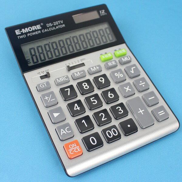 E-MORE加值稅專用計算機DS-20TV12位數一台入{促399}大桌上型商用計算機~傑梭